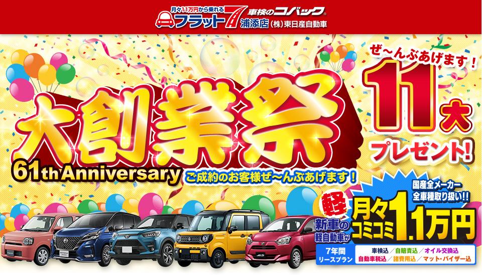 コバック浦添店「大創業祭」開催!
