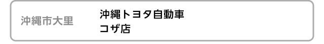 沖縄トヨタ コザ店