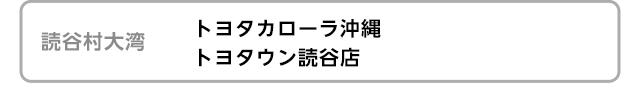 トヨタカローラ沖縄 トヨタウン読谷店