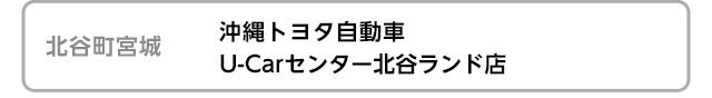 沖縄トヨタ U-carセンター北谷ランド店