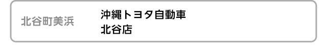 沖縄トヨタ 北谷店