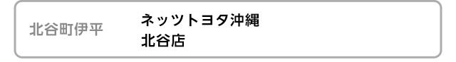 ネッツトヨタ沖縄 北谷店