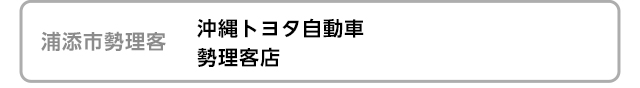 沖縄トヨタ