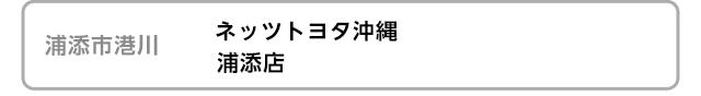ネッツトヨタ沖縄 浦添店