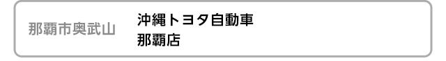 沖縄トヨタ 那覇店