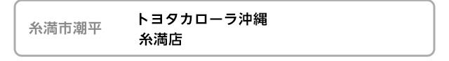 トヨタカローラ沖縄 糸満店