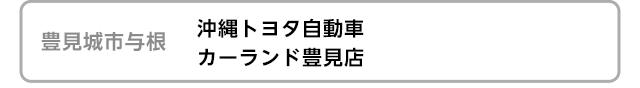 沖縄トヨタ自動車 カーランド豊見