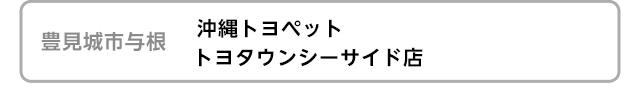 沖縄トヨペット トヨタウンシーサイド店