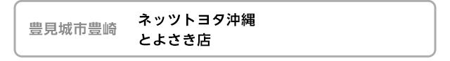 ネッツトヨタ沖縄 とよさき店