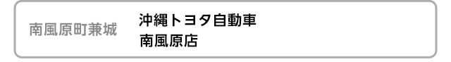 沖縄トヨタ自動車 南風原店