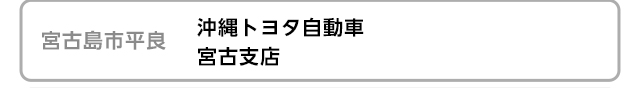 沖縄トヨタ自動車 宮古支店
