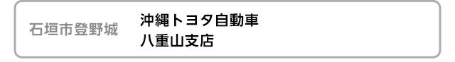 沖縄トヨタ自動車 八重山支店