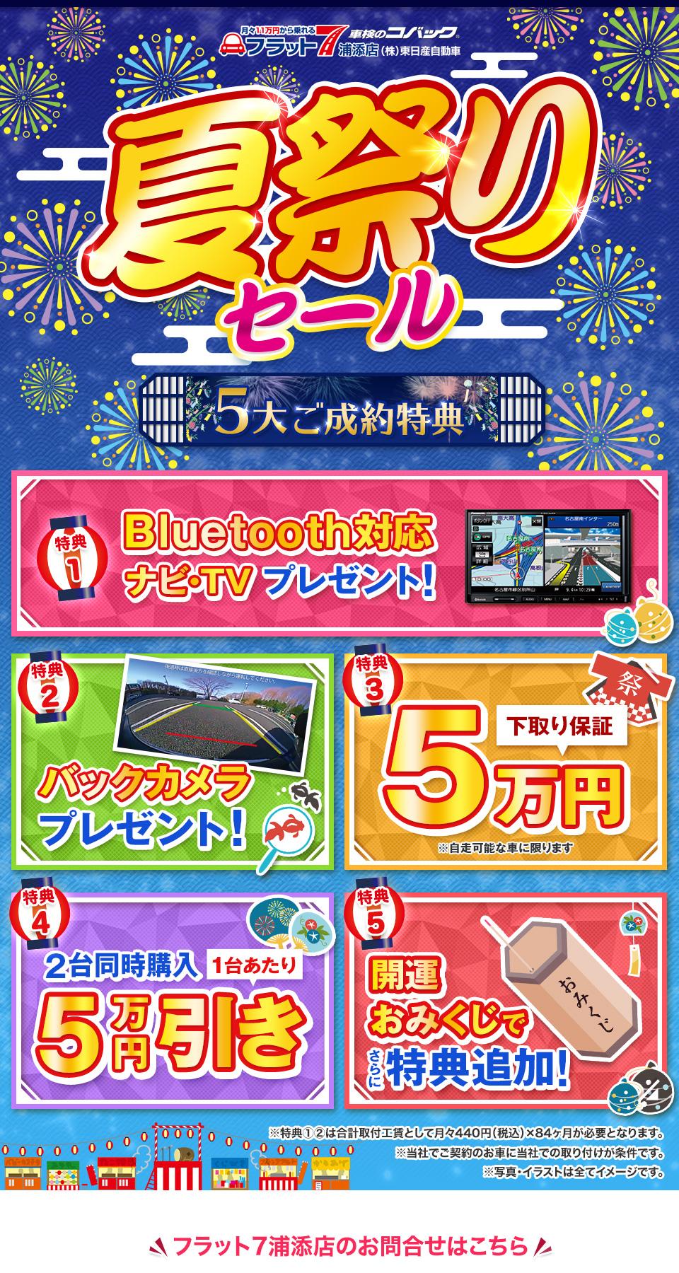 ご成約のお客様にナビTV・バックカメラなど豪華5大特典をプレゼント!