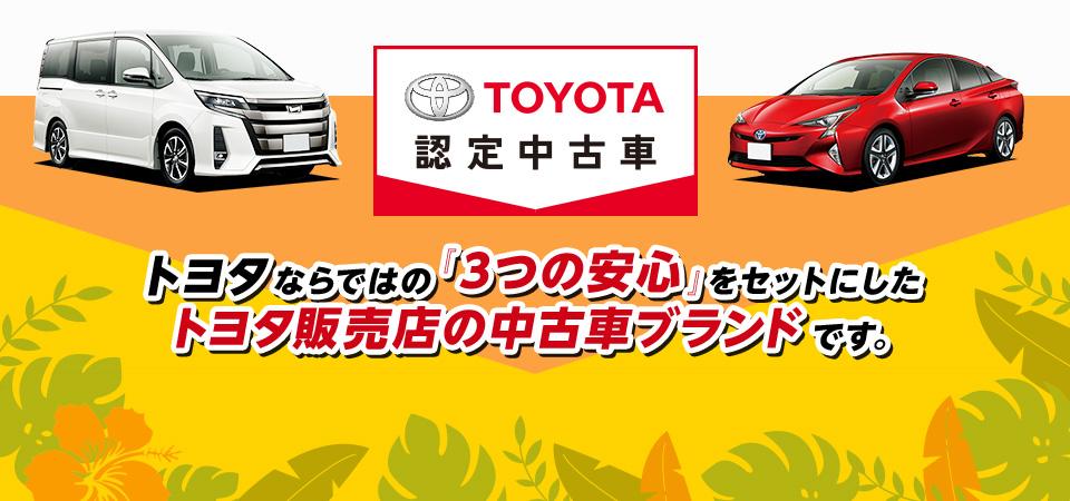 TOYOTA認定中古車は トヨタならではの「3つの安心」をセットにしたトヨタ販売店の中古車ブランドです。