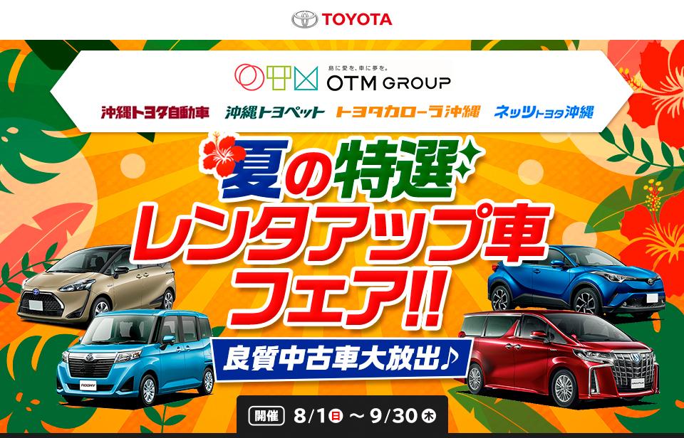 沖縄県トヨタグループ、『夏の特選レンタアップフェア』開催中!