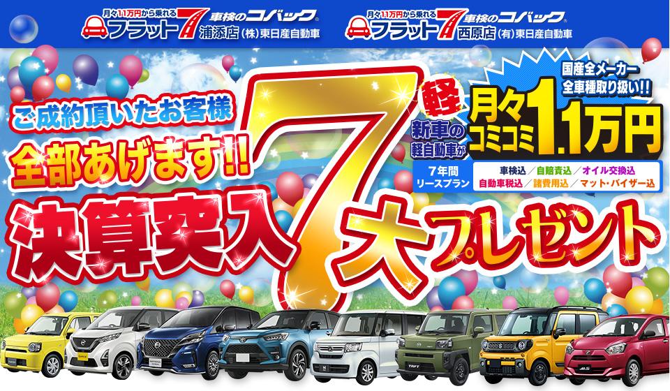 コバック浦添店・西原店「決算突入 7大プレゼント」開催!