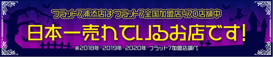 コバック浦添店はフラット7加盟店470店中日本一売れているお店です! ※2018年、2019年、2020年フラット7加盟店調べ